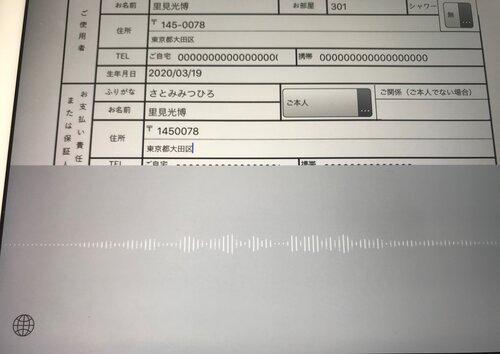 音声_住所入力.jpg