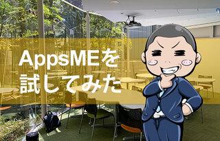 キンボウズさんにAppsMEを試して頂きました