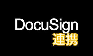 【DocuSign】ワンクリックでkintoneから請求書を配信する方法
