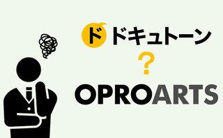 【kintoneから帳票出力】ドキュトーンとOPROARTSの違い