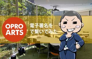 キンボウズさんにOPROARTSの電子契約連携をご紹介頂きました!