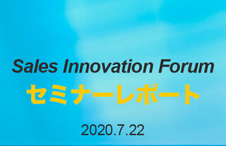 Sales Innovation Forum 2020 登壇レポート