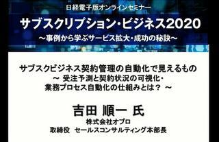 サブスクリプション・ビジネス2020 登壇レポート