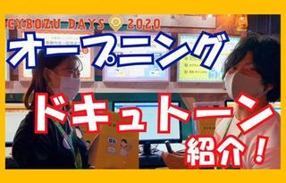 【CybozuDays2020】kintone活用ちゃんねる様に取材いただきました!