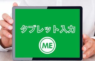 AppsME活用の現場を知る