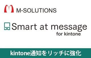 AppsME×Smart at messageでTeams通知を実現