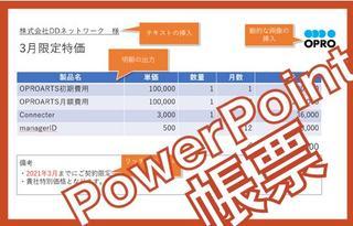 日本初!PowerPoint出力ができるようになりました!