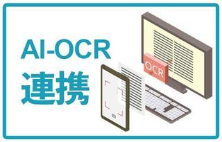 オプロのOCR連携サービス!