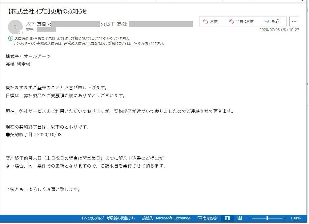 受信メール.jpg