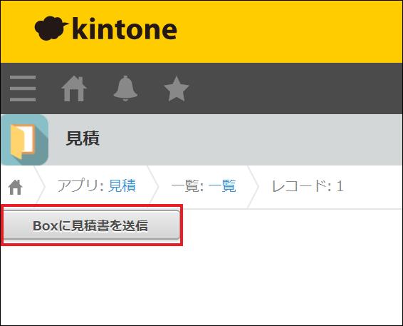 kintone_estimate_ba.png