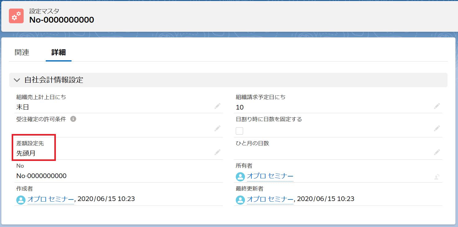 ソアスク期間額3.png