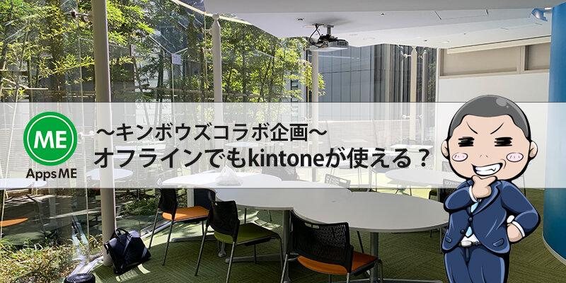 kinbozu_appsme_topba.jpg