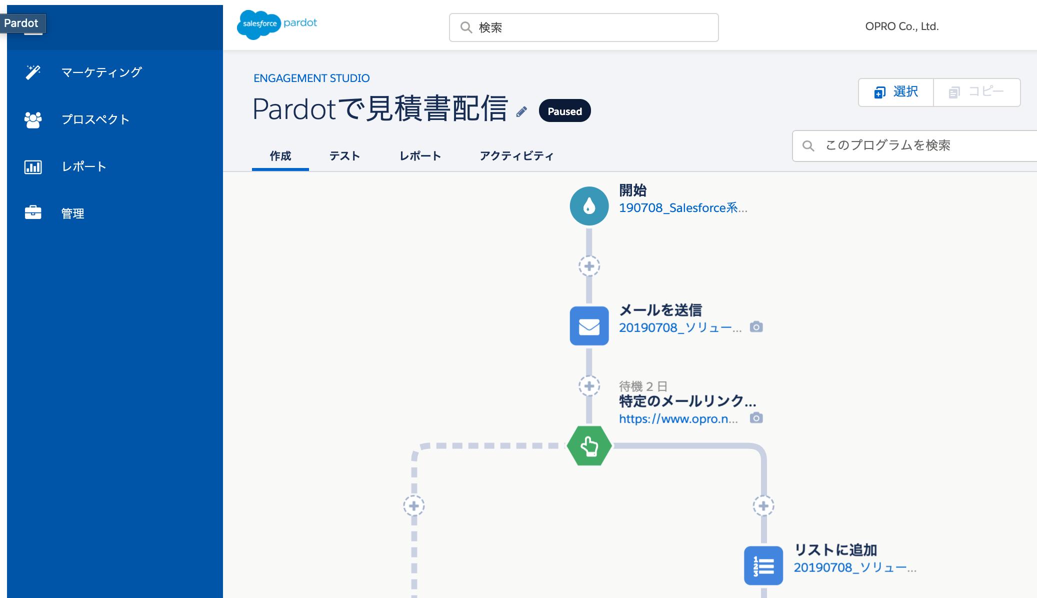 pardot_mail_blog.png